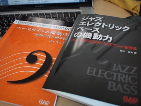 ジャズエレクトリックベースの機動力 エレベならではのジャズプレイを探る:教則本レビュー