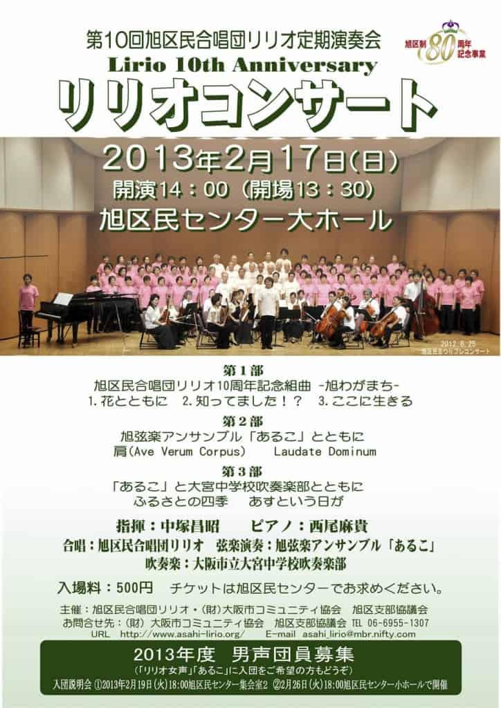 リリオコンサート