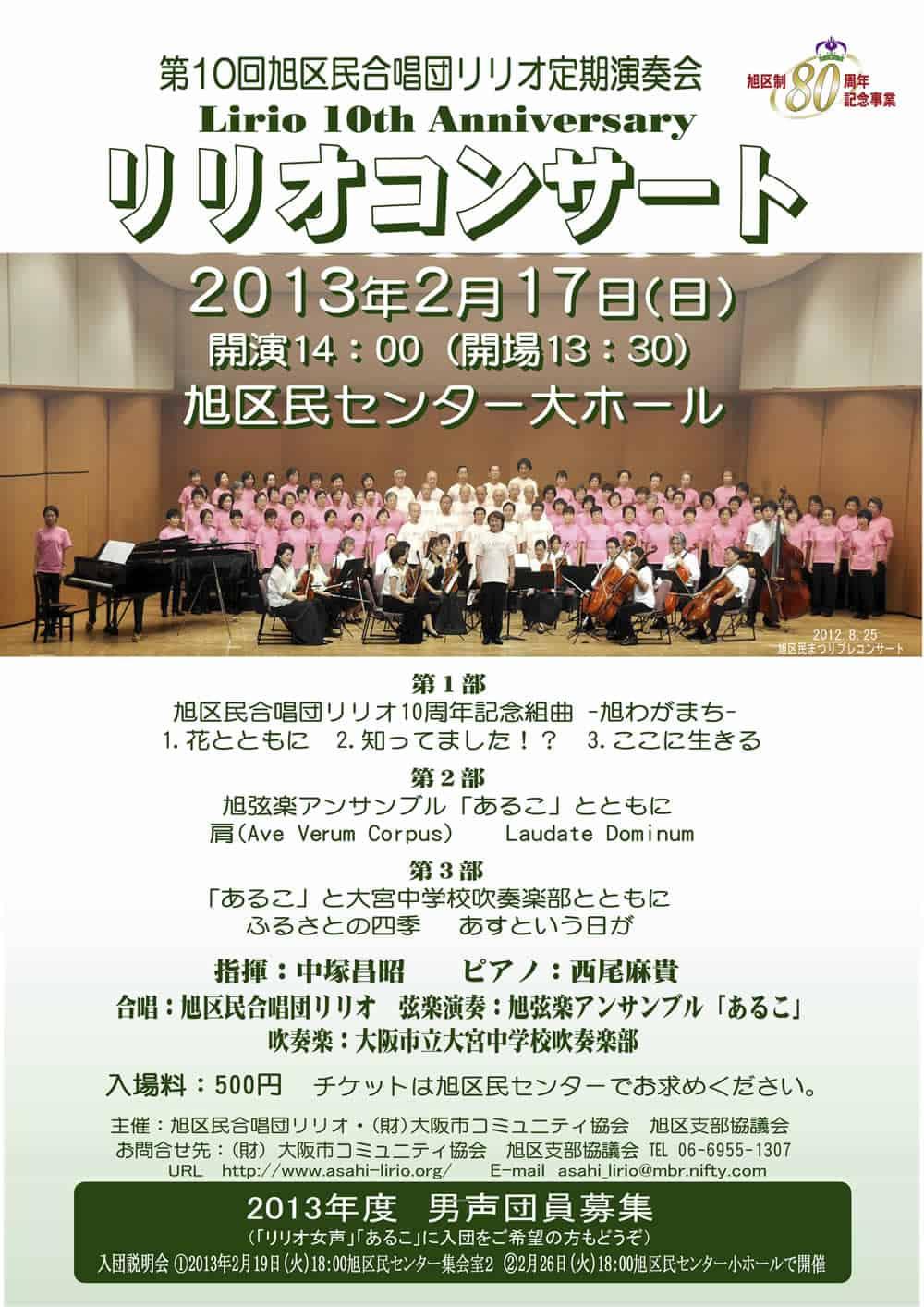 【動画】旭区民合唱団リリオのコンサートに出演します。(旭弦楽アンサンブルあるこ)