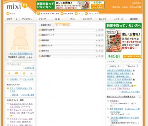 mixiのマイミクのID一覧を取得する方法