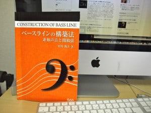 ベースラインの構築法 非和声音と開放弦:教則本レビュー