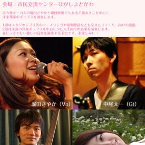 【動画】関西大学軽音楽部の二人とコンサートします。in市民交流センター東淀川