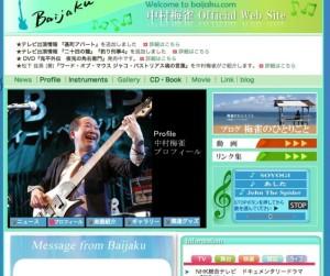 中村梅雀氏の公式サイト