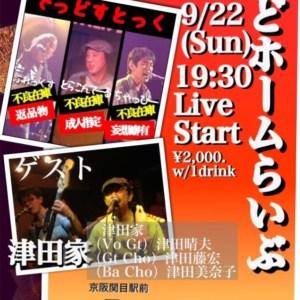 関目のライブハウスフレックスに津田家で出演します。