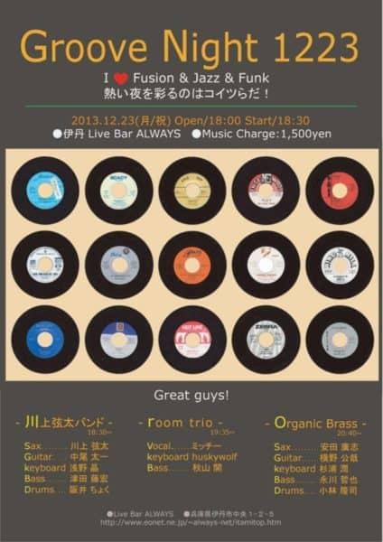 Groove Night 1223by川上弦太バンド伊丹ALWAYSのお知らせ