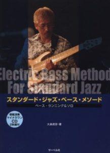 スタンダード・ジャズ・ベース・メソード:教則本レビュー