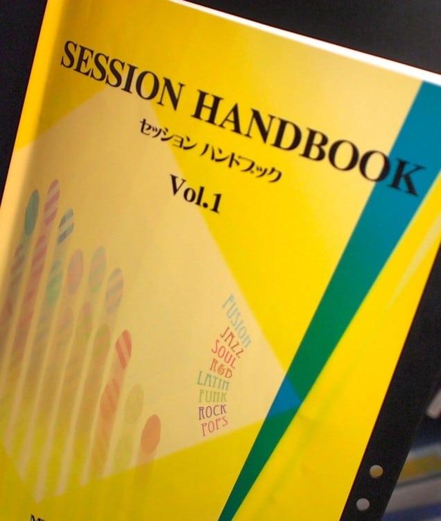 セッションハンドブック