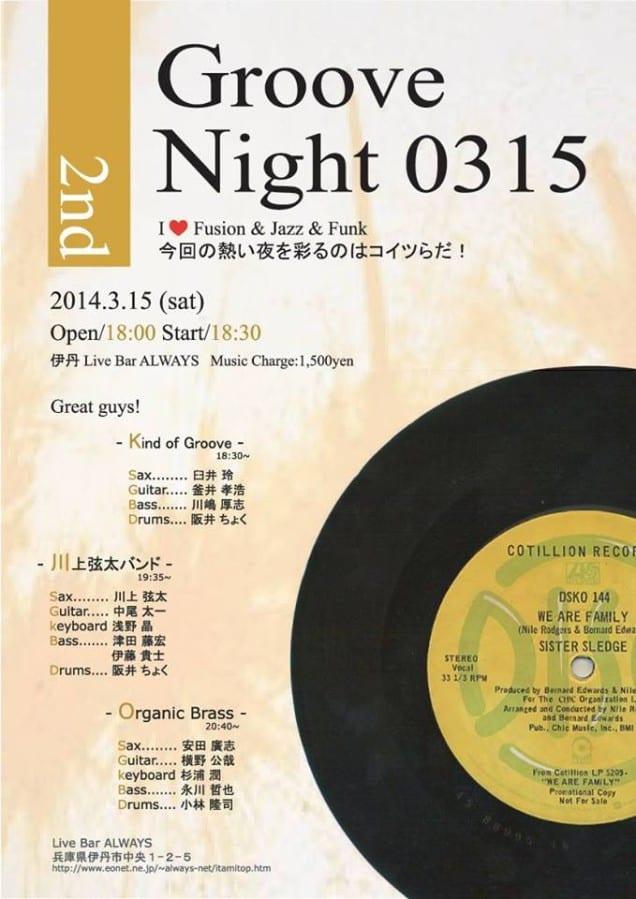 Groove Night 0315by川上弦太バンド伊丹ALWAYSのお知らせ