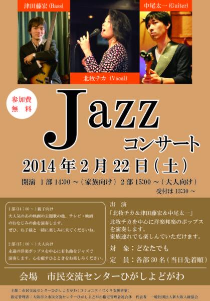 【動画】ジャズライブのお知らせin市民交流センター東淀川