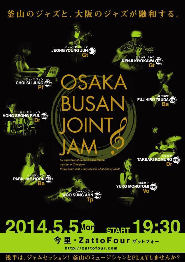 韓国釜山のミュージシャンと合同セッションします。Busan-Osaka Joint Jam