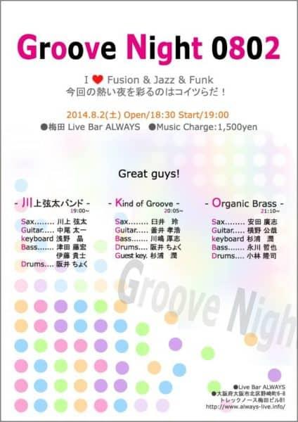 Groove Night 0802by川上弦太バンド梅田ALWAYSのお知らせ
