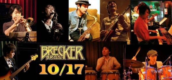 The Brecker Brothers Band Nightのお知らせ