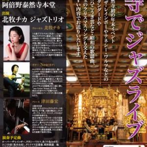 お寺(阿倍野泰然寺)でクリスマスライブやります。