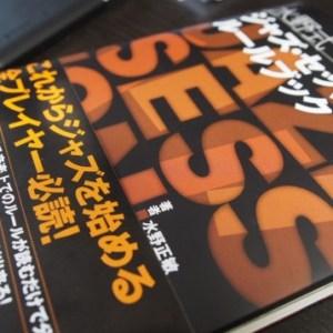 水野式ジャズ・セッションのルールブックがおすすめ【教則本レビュー】