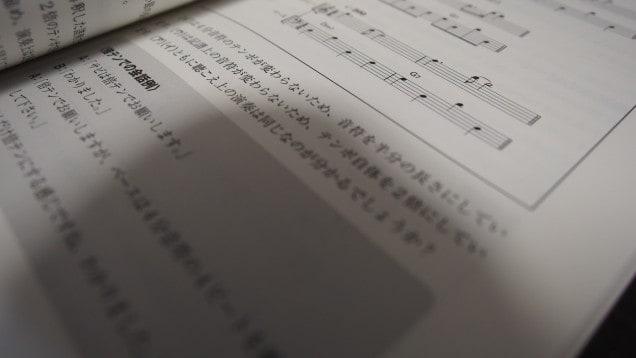 水野式ジャズ・セッションのルールブック