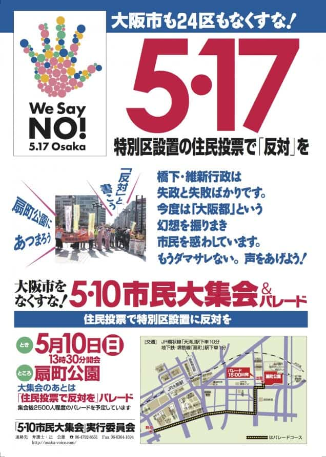 150510simin-daishuugou