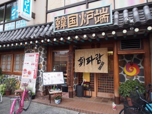 関目水月旅館への行き方4