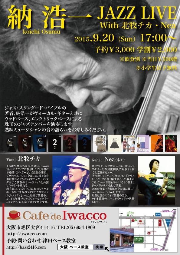 今回は3Days ベーシスト納浩一さん(ジャズ・スタンダード・バイブル著者)を迎えてのイベントを開催します。