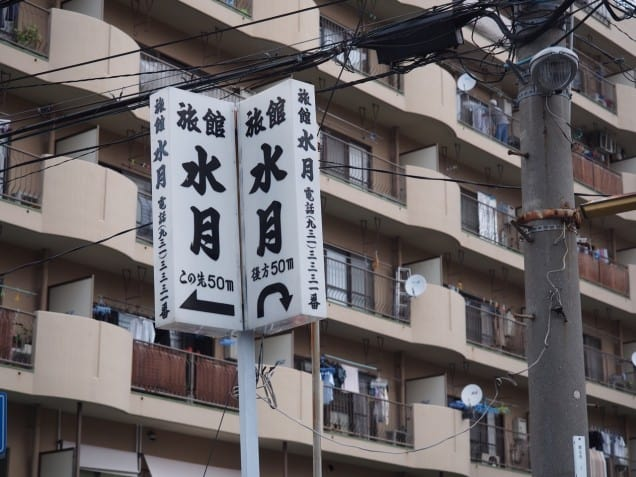 関目水月旅館への行き方7