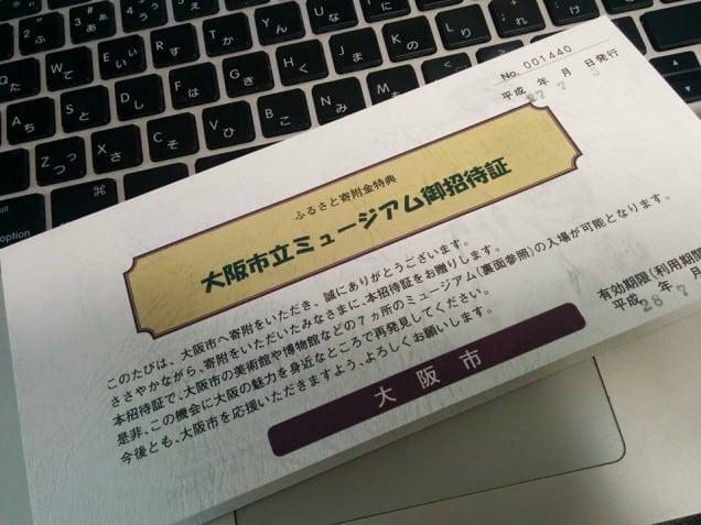 なにわの芸術応援募金大阪市立ミュージアム御招待証