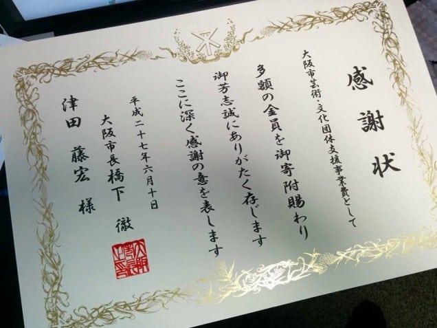なにわの芸術応援募金大阪市立ミュージアム橋下徹さん感謝状