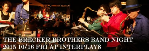 10/16 The Brecker Brothers Band Night at いんたーぷれい8のお知らせ