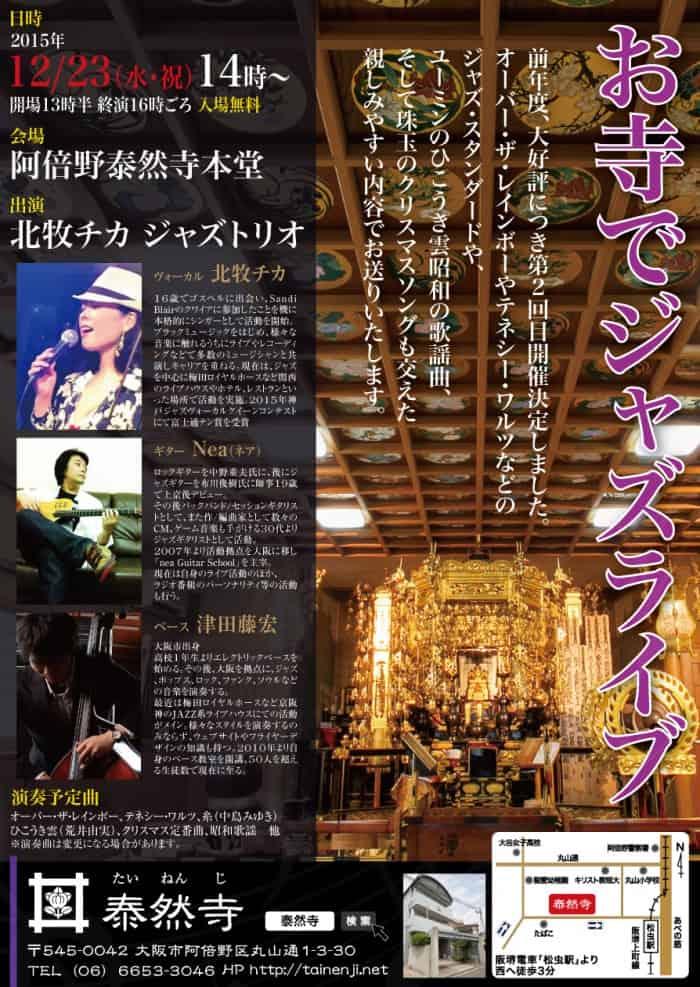 前回満員御礼につき2回目!阿倍野区の泰然寺本堂でクリスマスコンサートやります。