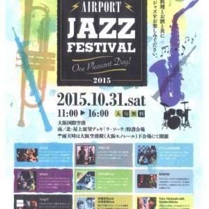 10/31 伊丹空港のジャズフェスに出演します。