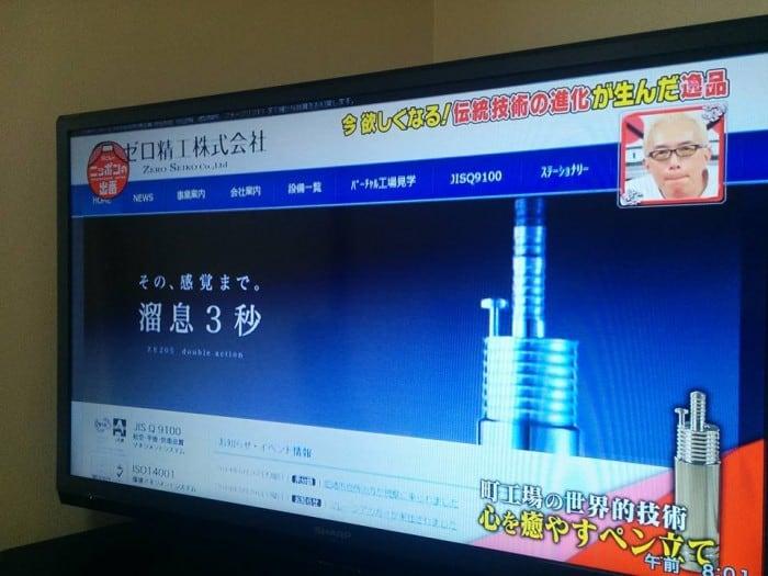 サイトを担当した、ゼロ精工株式会社さんが「所さんのニッポンの出番」に紹介されました。
