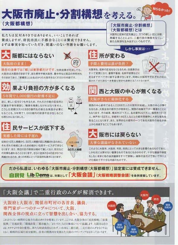 【大阪ダブル選】僕が維新、松井さん吉村さんに投票した決定的な理由