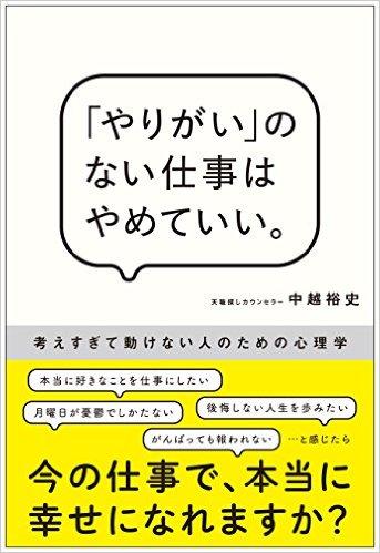 『「やりがい」のない仕事はやめていい』(友人・中越 裕史君が8冊目の本を出しました)