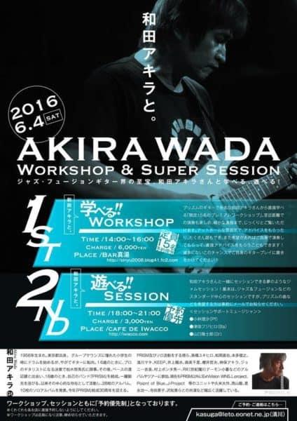 6/4(土) PRISMのギタリスト和田アキラさんのジャムセッションにホストとして参加します。