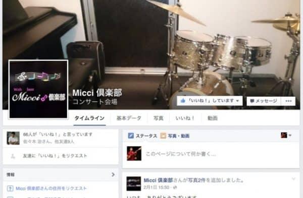 2月18日(木)は寝屋川Micci倶楽部(ミッチクラブ)にてジャズジャムセッションホストです。