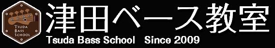 大阪のエレキベースレッスン(ベーシスト)津田エレキベース教室