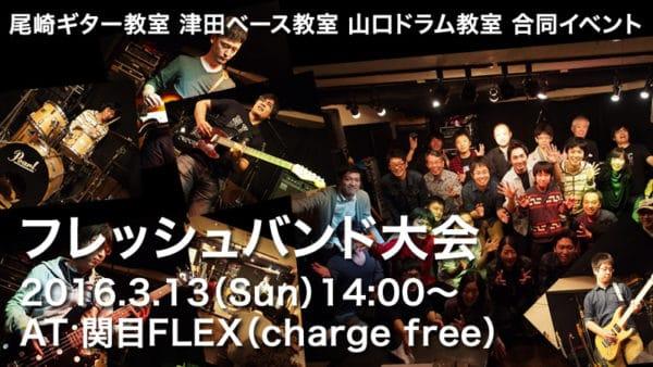 3月13日は関目FLEXにて尾崎ギター教室 山口ドラム教室との合同イベント【フレッシュバンド大会】です。