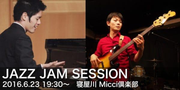 6月23日(木)は寝屋川Micci倶楽部(ミッチクラブ)にてジャズジャムセッションホストです。