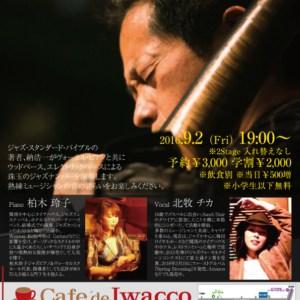 今回も3Days ベーシスト納浩一さん(ジャズ・スタンダード・バイブル著者)を迎えてのイベントを開催します。