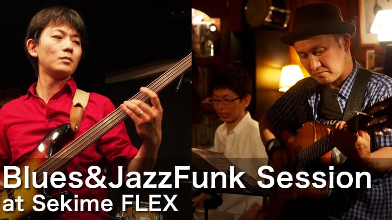 8月3日(木)は関目フレックスにてBlues&JazzFunkセッション(with沼津さん高瀬さん)