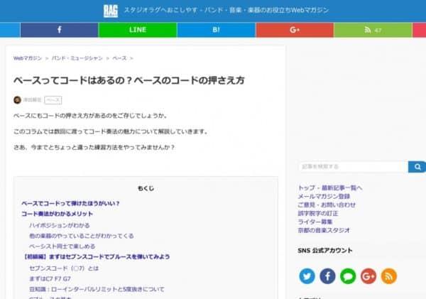 京都のスタジオRAGさんから依頼を受けまして、WEBマガジンの連載コラムを書くことになりました。