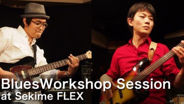 10月30日(日)関目FLEXにて尾崎ギター教室との合同イベント【ブルース大会】