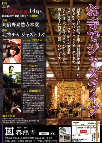 前回満員御礼につき3回目!阿倍野区の泰然寺本堂でクリスマスコンサートやります。