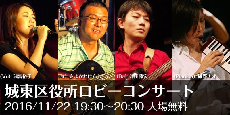 城東区役所ロビーコンサートに出演します。(11/22)