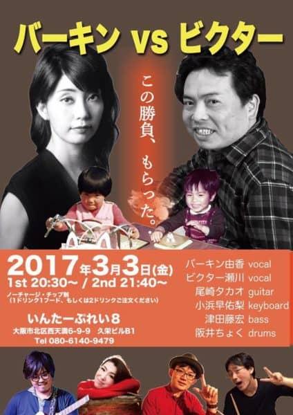 2017年3月のスケジュールとお知らせ
