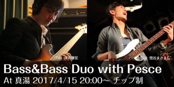 4月15日は雪谷くんとベース&ベースのライブ withPesceさん