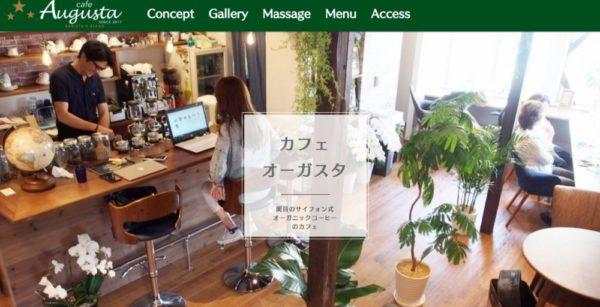 11/23 ツ・ダカフェ vol.4 @関目オーガスタ(トークセッション & ベースミニライブ)