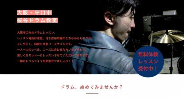 大阪守口のドラマー桜谷隆太君のレッスンサイトのレクチャーを行いました。