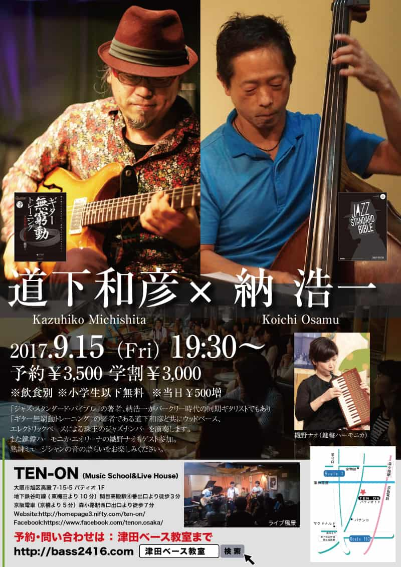 第4回 ベーシスト納浩一さん(ジャズ・スタンダード・バイブル著者)を迎えてのイベントを開催します。