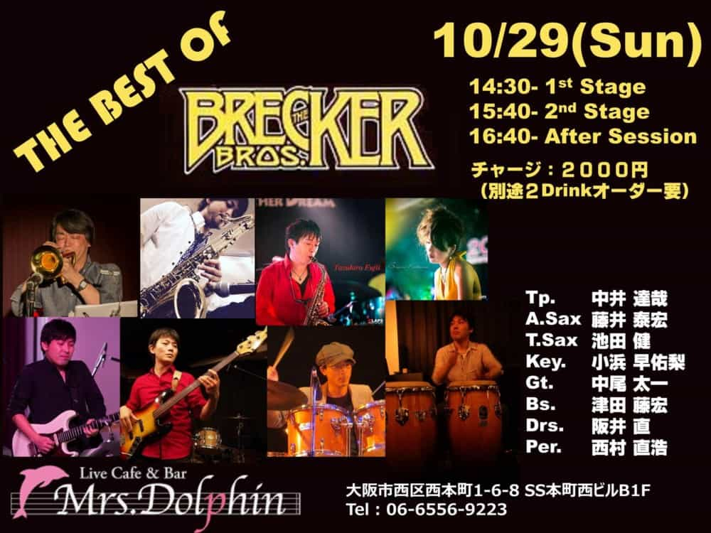 The Brecker Brothers Band Night at 西本町Mrs.Dolphinのお知らせ(10/29)