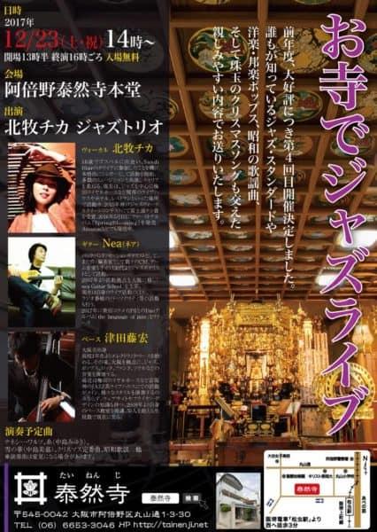 前回満員御礼につき4回目!阿倍野区の泰然寺本堂でクリスマスコンサートやります。