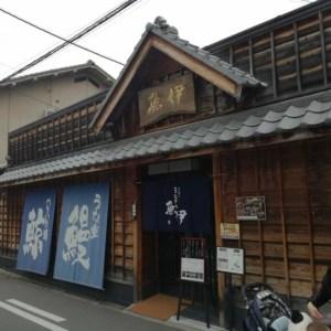 関目高殿「うなぎの魚伊」にいきました。
